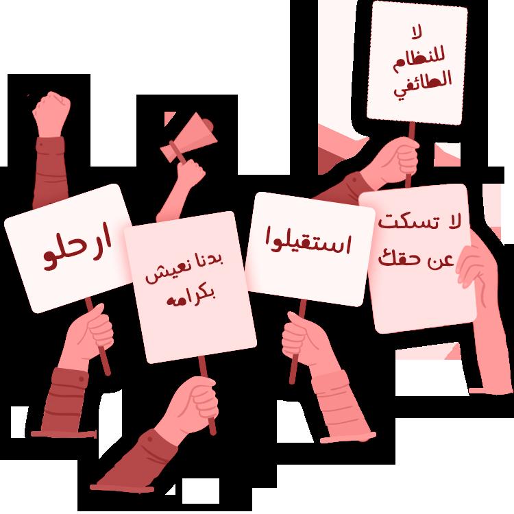 لبنان يتخلص من الطائفية